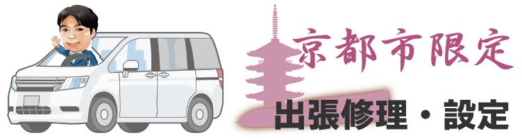 京都市 向日市 長岡京市の地域を限定で、パソコン修理・設定・データ復旧などを行っています。