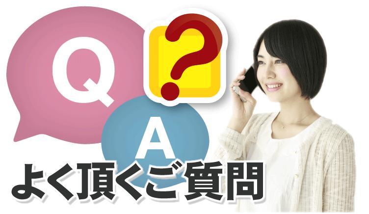 よくある質問 のページ。京都 パソコン修理 設定 データ救出のエヌシーオー