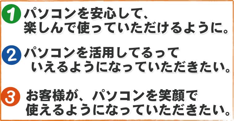 パソコン修理店 京都 NCOの3つの想い