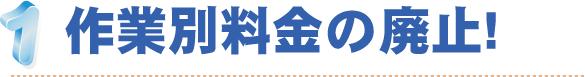 パソコン修理 京都 エヌシーオーでは、作業別料金の廃止