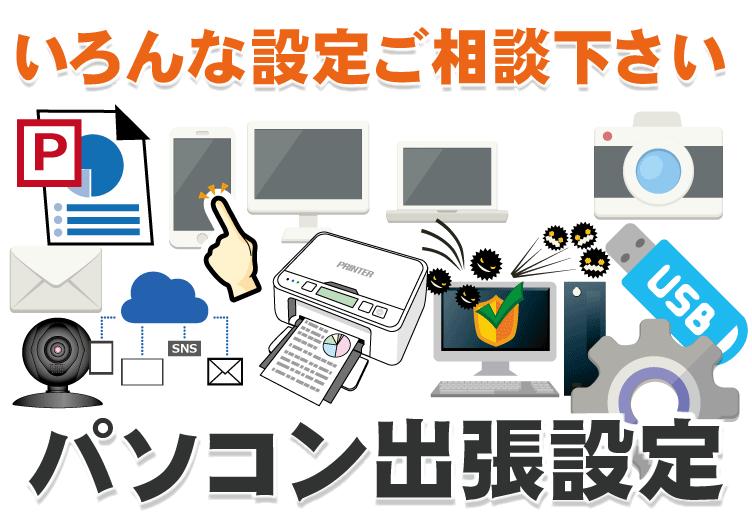パソコンの出張設定
