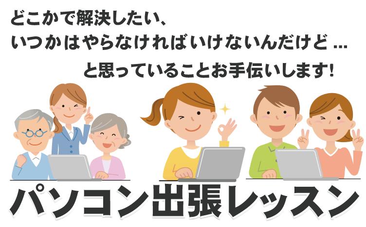 出張でのパソコン教室(レッスン)