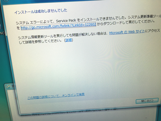 「NTTフレッツ光のセキュリティー対策ツールのバージョンアップができない」ので診てほしいというご依頼:京都市左京区のお客様より