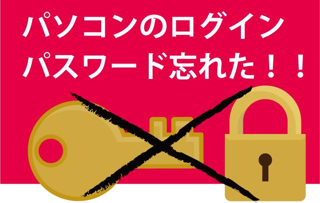 パソコン パスワード 解除 したい pc パスワード 忘れた pc パスワード 忘れた vista  pc パスワード 忘れ pc パスワード 解除 そんな言葉でお調べの方。京都のエヌシーオーにご相談を。