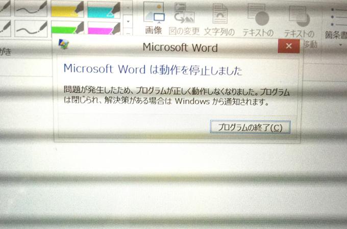 WordやExcelが開けない 、ワード、エクセルが、動作を停止しました。というエラーが出て、使えない。ので、診てほしいというご依頼