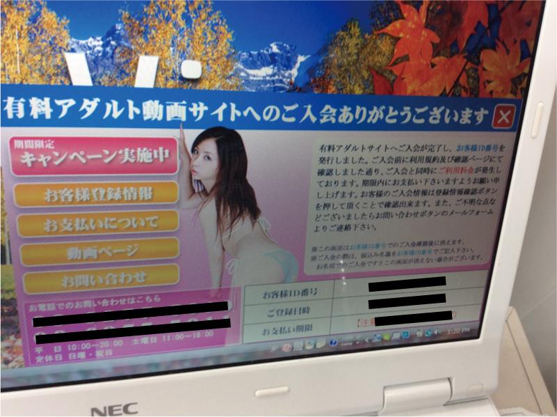 「デスクトップにアダルトサイトの広告や料金請求の画面が出る。」|京都市南区