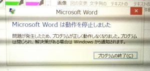 パソコン修理 京都 NCOの事例 エクセル開かない