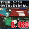 パソコン修理 京都 NCOの事例 立ち上がらない