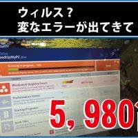 パソコン修理 京都 NCOの事例 ウイルス駆除