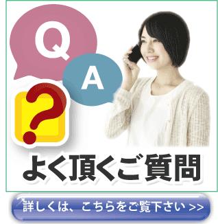パソコン修理 京都市のエヌシーオーのお客様からよく頂くご質問のページへのボタン