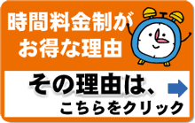 安いとおすすめの京都NCOのパソコンサポートが時間制な理由