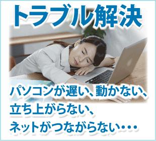 パソコンのトラブル、修理、起動しない、ネットがつながらないなどお気軽にご相談下さい。京都のパソコン修理屋 エヌシーオー