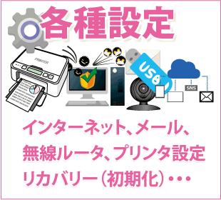 パソコン買い替えの設定、プリンターの設定、Wi-Fi(ワイファイ)、無線ルータの設定など京都市のパソコン修理、設定屋のエヌシーオーにご相談下さい