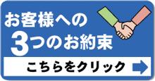 京都のパソコンサポートNCOのお客様への安心修理・設定のための3つのお約束
