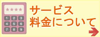 パソコン修理 京都 NCOの修理サポート料金について