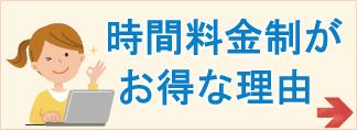 パソコン修理 京都 NCOの時間料金制がお得な理由