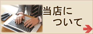 パソコン修理 京都NCOの当店について