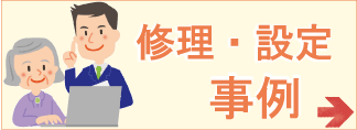 パソコン修理 京都 NCOの修理・設定事例