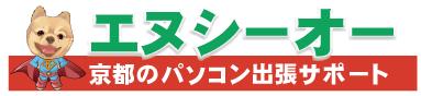 京都の出張パソコン修理屋さん|京都のPC格安修理のエヌシーオー