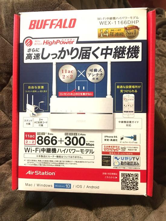 京都市左京区へ。無線LAN(WiFi)速度が遅い、突然切れるので診てほしい。