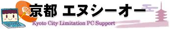 京都市のパソコン修理 京都 エヌシーオー