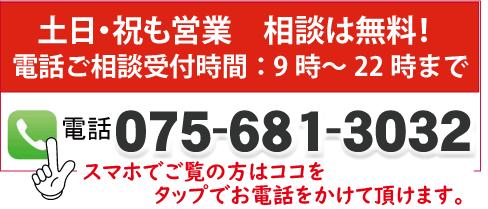 パソコン修理 京都 エヌシーオーの電話番号
