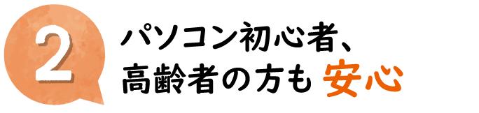 パソコン修理 京都 NCOでは、高齢のお客様、パソコン初心者の方が多いです
