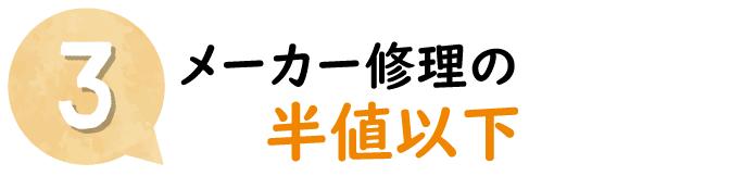 パソコン修理 京都 NCOのパソコン修理はメーカー修理の半額以下