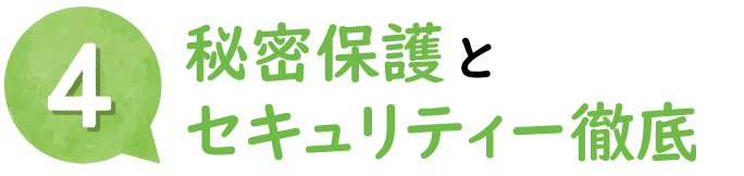 パソコン修理 京都 NCOは、秘密厳守、秘密保護、個人情報保護徹底