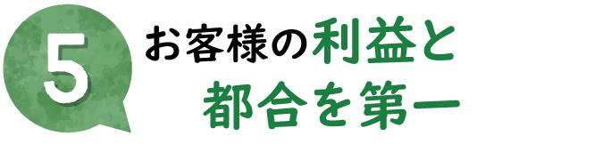 パソコン修理 京都 NCOは、お客様の利益と都合を第一に