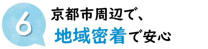 パソコン修理 京都 NCOでは、京都の地域密着のパソコン修理やパソコン設定を行う会社です