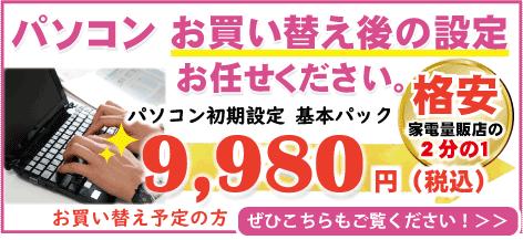 パソコン初期設定 京都 エヌシーオーのパソコン初期設定 おすすめ ページ