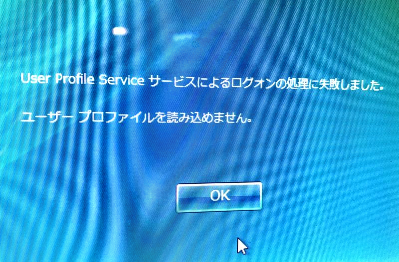 「User Profile (ユーザー プロファイル )サービスによるログオンの処理に失敗しました」というエラーでデスクトップ画面の表示手前までしか起動しない。|滋賀県大津市
