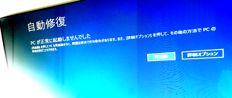 Windows10起動しないので診て欲しいというご依頼。自動修復、「問題が発生したため PC を再起動させる必要があります」という画面の繰り返しで起動しない。