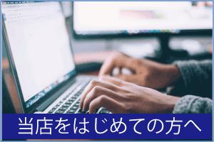 パソコン修理 京都 エヌシーオーをはじめての方へのご説明ページへ