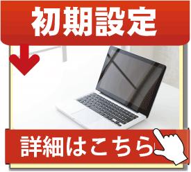 パソコンの初期設定、パソコン買い替えの初期設定