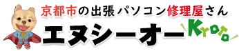 京都でパソコン修理と設定なら京都エヌシーオー