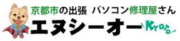 パソコン修理 京都 エヌシーオー|パソコン修理や設定の良い相談相手(出張料・電話相談・見積無料)
