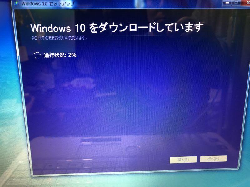 Windows7 を Windows10 にしたい|京都市伏見区 T様