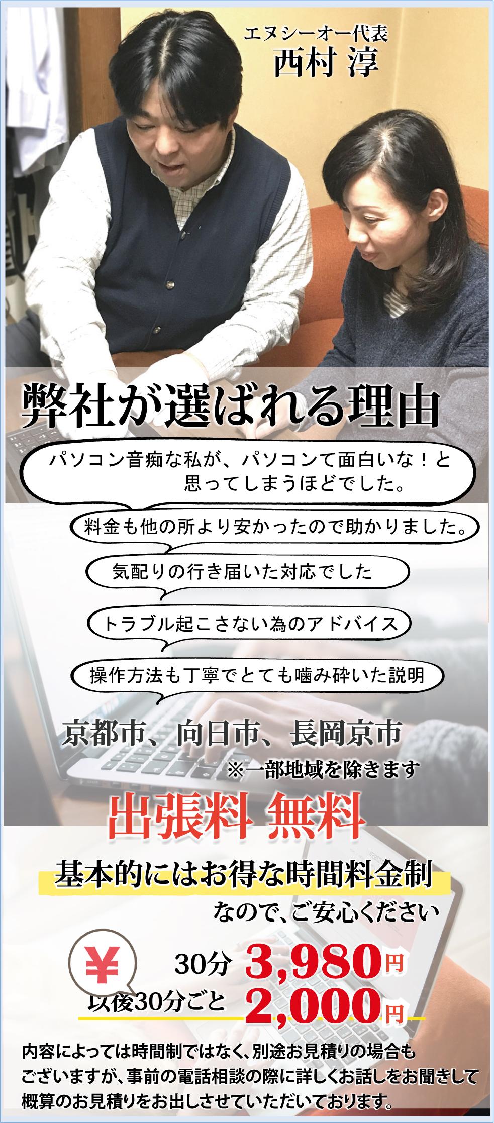 京都 パソコン修理 エヌシーオーのモバイルヘッダー画像