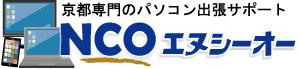 パソコン修理 京都|パソコン修理 は相談無料で格安丁寧なエヌシーオー