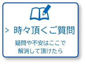 京都市のパソコン修理、設定 エヌシーオーに時々お客様から頂く質問をご紹介したページ