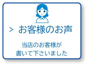 京都市のパソコン修理やパソコン設定を行うエヌシーオーのお客様から頂いた貴重なお声のページへ