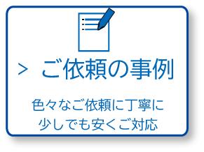京都市のパソコン修理やパソコン設定を行うエヌシーオーのお客様からのご依頼事例