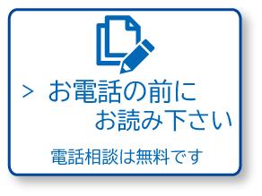 京都市のパソコン修理やパソコン設定を行うエヌシーオーにお電話を頂く前にお読み下さい。