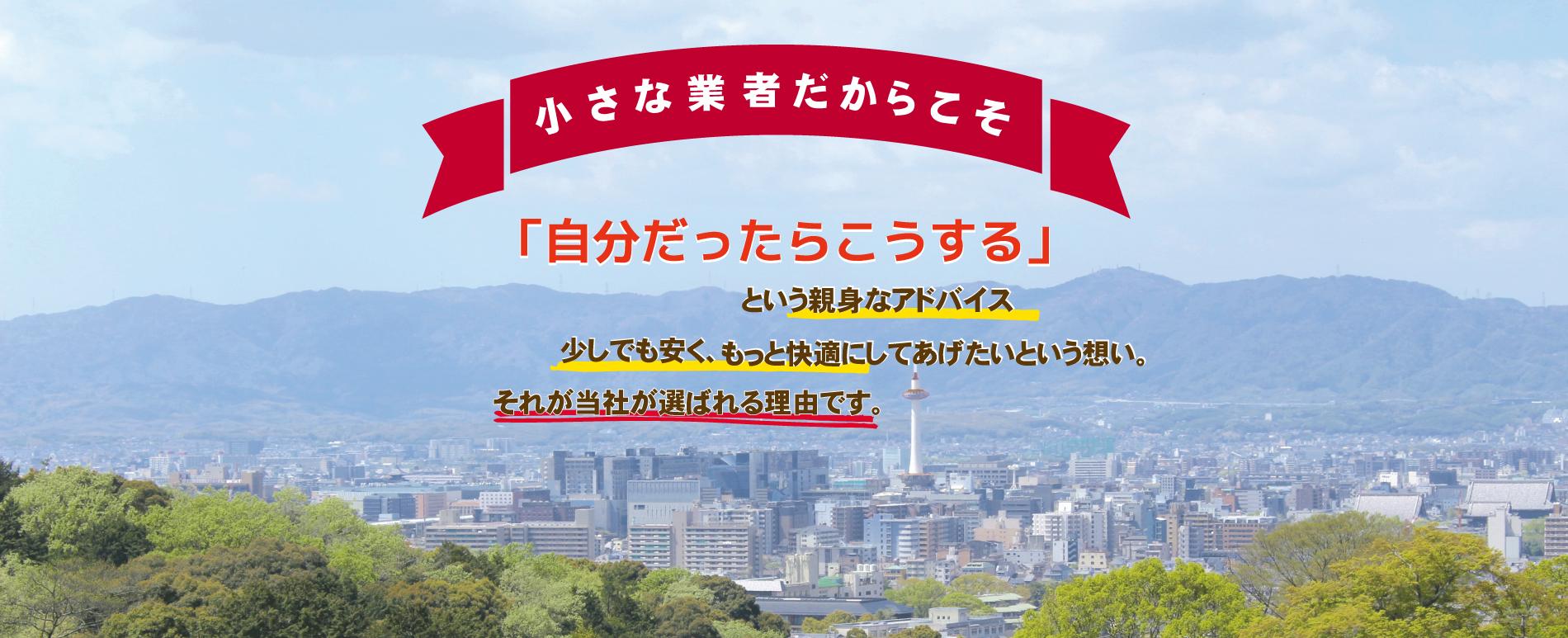 京都のパソコン修理やパソコン設定は、京都エヌシーオーに