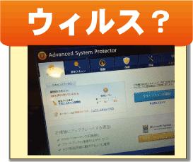 パソコン修理  ウィルス駆除、ウィルス、スパイウェア、マルウェア、広告削除、安心設定