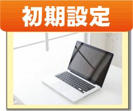 パソコン買い替え設定、パソコン初期設定、初期設定、セットアップ、設定、NEC、富士通、東芝