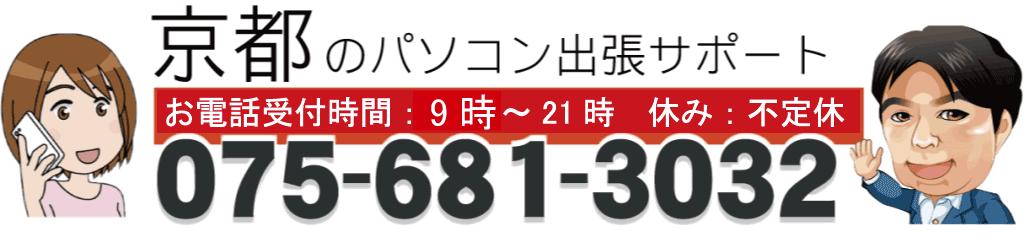 パソコンデータ救出やパソコン修理、パソコン設定の京都のエヌシーオーの電話番号