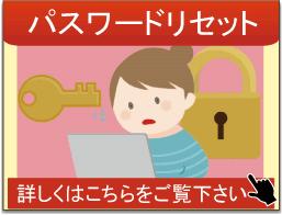 パスワード解除 業者 料金、パソコン パスワード解除 業者、パソコン パスワード解除 できない、パソコン パスワード解除